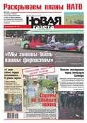 Новая газета 67-2015