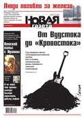 Новая газета 75-2015