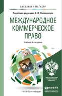 Международное коммерческое право 4-е изд., пер. и доп. Учебник для бакалавриата и магистратуры