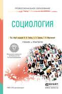 Социология. Учебник и практикум для СПО