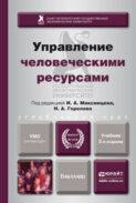 Управление человеческими ресурсами 2-е изд., пер. и доп. Учебник для бакалавров