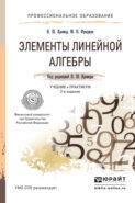 Элементы линейной алгебры 2-е изд., испр. и доп. Учебник и практикум для СПО