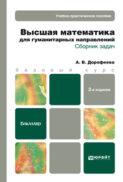 Высшая математика для гуманитарных направлений. Сборник задач 2-е изд. Учебно-практическое пособие