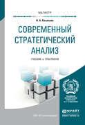 Современный стратегический анализ. Учебник и практикум для магистратуры