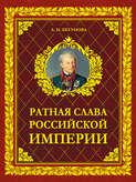 Ратная слава Российской империи