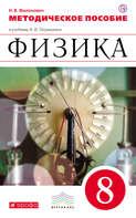 Методическое пособие к учебнику А. В. Перышкина «Физика. 8 класс»