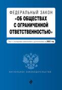 Федеральный закон «Об обществах с ограниченной ответственностью». Текст с изменениями и дополнениями на 2019 год