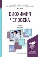 Биохимия человека 2-е изд., пер. и доп. Учебник для академического бакалавриата