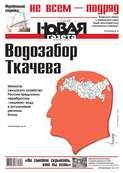 Новая газета 49-2016