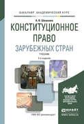 Конституционное право зарубежных стран 2-е изд., испр. и доп. Учебник для академического бакалавриата