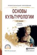 Основы культурологии 2-е изд., испр. и доп. Учебник для СПО