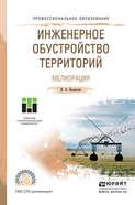 Инженерное обустройство территорий. Мелиорация. Учебное пособие для СПО