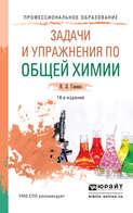 Задачи и упражнения по общей химии 14-е изд. Учебно-практическое пособие для СПО