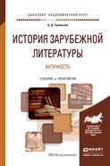 История зарубежной литературы. Античность. Учебник и практикум для академического бакалавриата