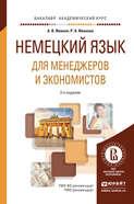 Немецкий язык для менеджеров и экономистов 2-е изд., испр. и доп. Учебное пособие для академического бакалавриата