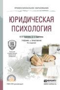 Юридическая психология 4-е изд., пер. и доп. Учебник и практикум для СПО