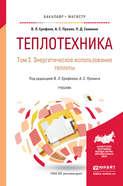 Теплотехника в 2 т. Том 2. Энергетическое использование теплоты. Учебник для бакалавриата и магистратуры
