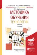 Методика обучения технологии 2-е изд., испр. и доп. Учебник для академического бакалавриата