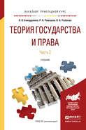 Теория государства и права в 2 ч. Часть 2. Учебник для прикладного бакалавриата