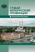 Судьба белорусской провинции. Социологический анализ