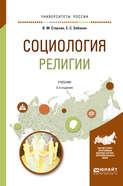 Социология религии 2-е изд., испр. и доп. Учебник для академического бакалавриата