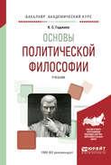 Основы политической философии. Учебник для академического бакалавриата