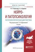 Нейро- и патопсихология. Патопсихологическая диагностика. Учебник для академического бакалавриата