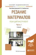 Резание материалов. Режущий инструмент в 2 ч. Часть 1. Учебник для академического бакалавриата