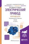 Электрический привод: краткий курс 2-е изд., испр. и доп. Учебник для академического бакалавриата