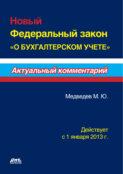 Новый Федеральный закон «О бухгалтерском учете»