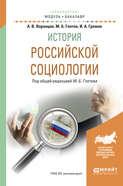 История российской социологии. Учебное пособие для академического бакалавриата