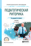 Педагогическая риторика 3-е изд., испр. и доп. Учебник для СПО