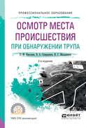 Осмотр места происшествия при обнаружении трупа 2-е изд., испр. и доп. Учебное пособие для СПО