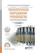 Технологическое оборудование производства растительных масел 2-е изд., испр. и доп. Учебное пособие для СПО