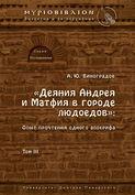 «Деяния Андрея и Матфия в городе людоедов». Опыт прочтения одного апокрифа. Том III