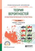 Теория вероятностей и математическая статистика 2-е изд., испр. и доп. Учебник и практикум для СПО