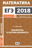 ЕГЭ 2018. Математика. Неравенства и системы неравенств. Задача 15 (профильный уровень)