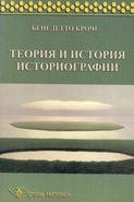 Теория и история историографии