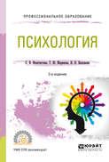 Психология 2-е изд., испр. и доп. Учебное пособие для СПО