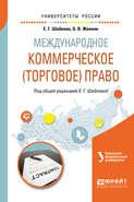 Международное коммерческое (торговое) право. Учебное пособие для академического бакалавриата