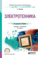 Электротехника 2-е изд., пер. и доп. Учебник и практикум для СПО
