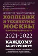 Колледжи и техникумы Москвы и Московской области. Справочник 2018 – 2019