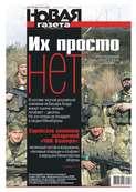 Новая Газета 112-2017
