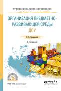 Организация предметно-развивающей среды доу 2-е изд., пер. и доп. Учебное пособие для СПО