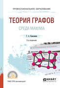 Теория графов. Среда maxima 2-е изд. Учебное пособие для СПО