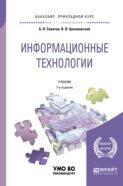 Информационные технологии 7-е изд., пер. и доп. Учебник для прикладного бакалавриата