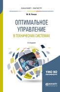 Оптимальное управление в технических системах 2-е изд., испр. и доп. Учебное пособие для бакалавриата и магистратуры