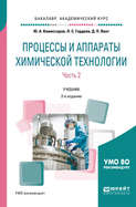Процессы и аппараты химической технологии. В 5 ч. Часть 2 2-е изд., пер. и доп. Учебник для академического бакалавриата