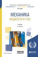 Механика жидкости и газа 3-е изд., испр. и доп. Учебник для академического бакалавриата