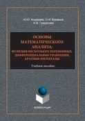Основы математического анализа: функция нескольких переменнных, дифференциальные уравнения, кратные интегралы. Учебное пособие
